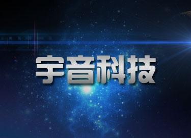 惠州市宇音科技有限公司