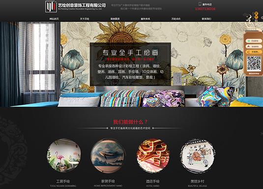 惠州市艺绘创意装饰工程有限公司