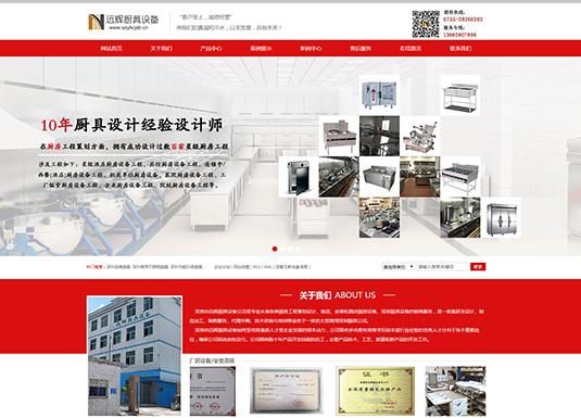 深圳市远辉厨具设备有限公司