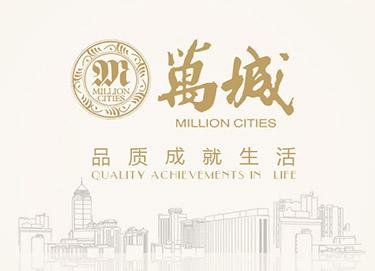 万城建设(中国)有限公司