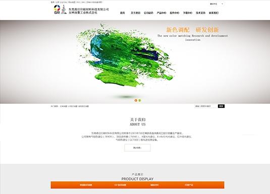 东莞港日印刷材料科技有限公司