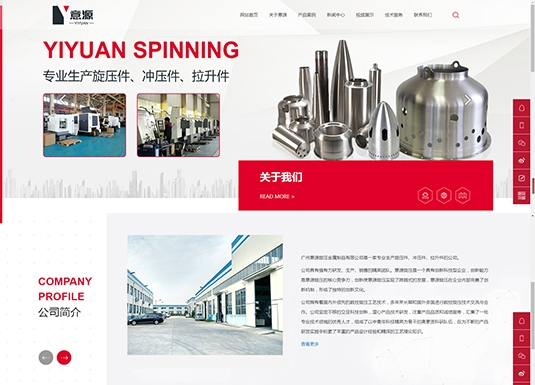 广州意源不锈钢制品有限公司