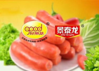 惠州市好顺景食品有限公司