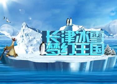 广东长津冰雪大世界旅游有限公司